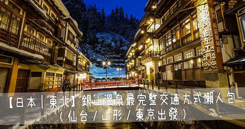 日本東北-銀山溫泉最完整交通方式懶人包-仙台山形東京出發.jpg