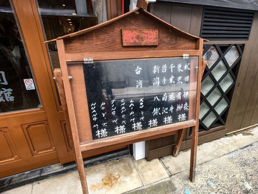 銀山溫泉-住宿推薦-古勢起屋別館-2.jpg