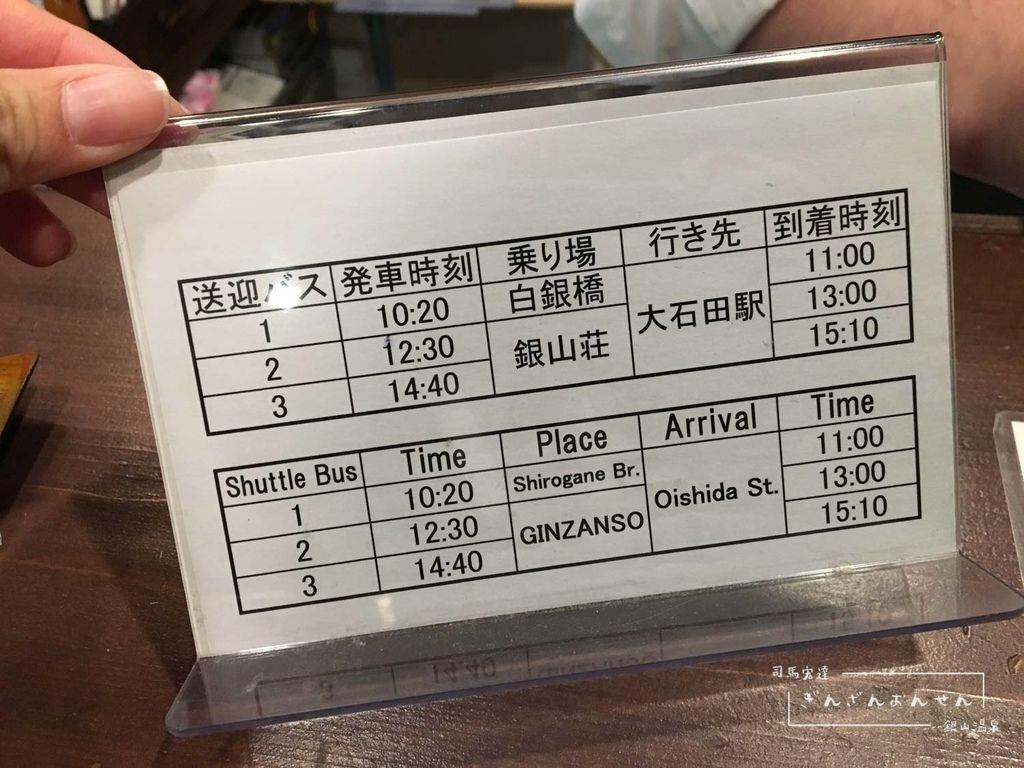 銀山溫泉-住宿推薦-古勢起屋別館-15.jpg