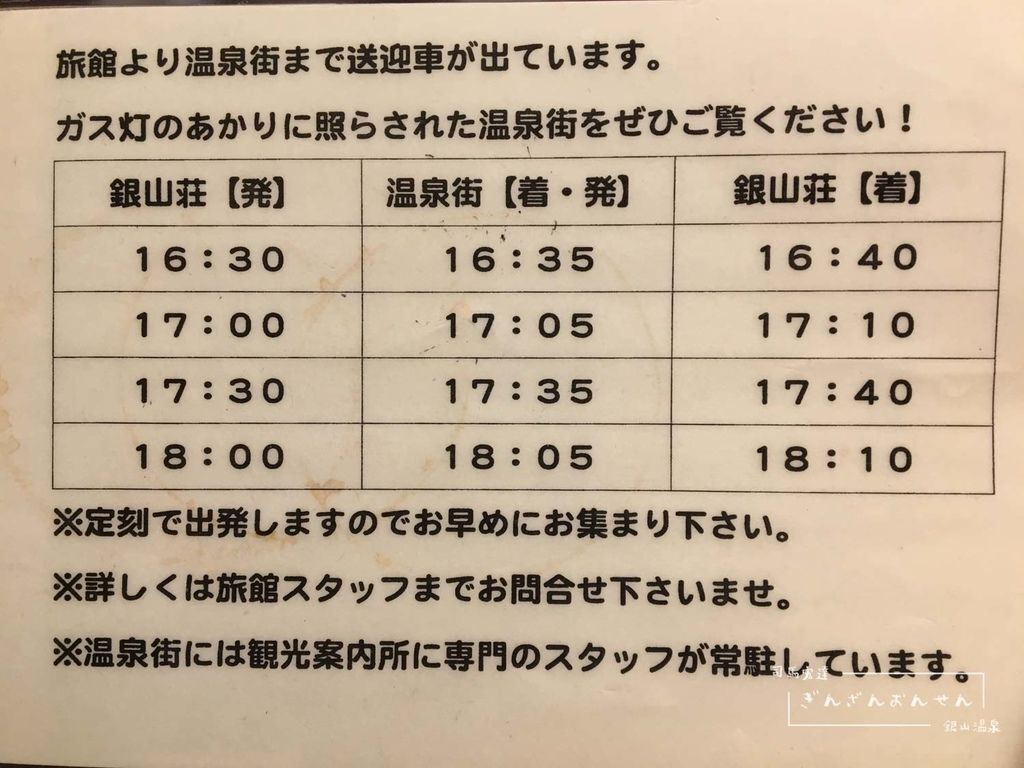 銀山溫泉-住宿推薦-古勢起屋別館-36.jpg