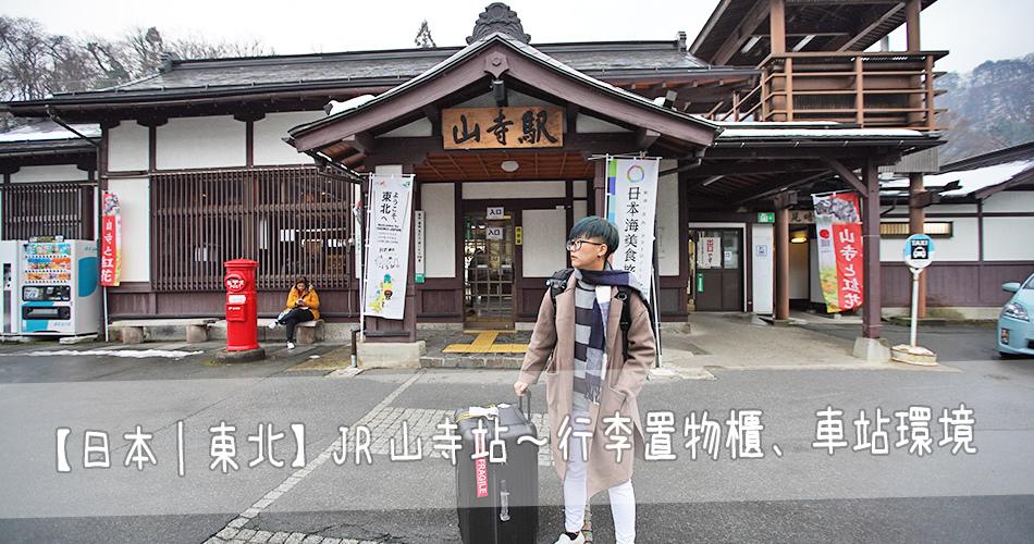 日本東北JR山寺站行李置物櫃車站環境.jpg