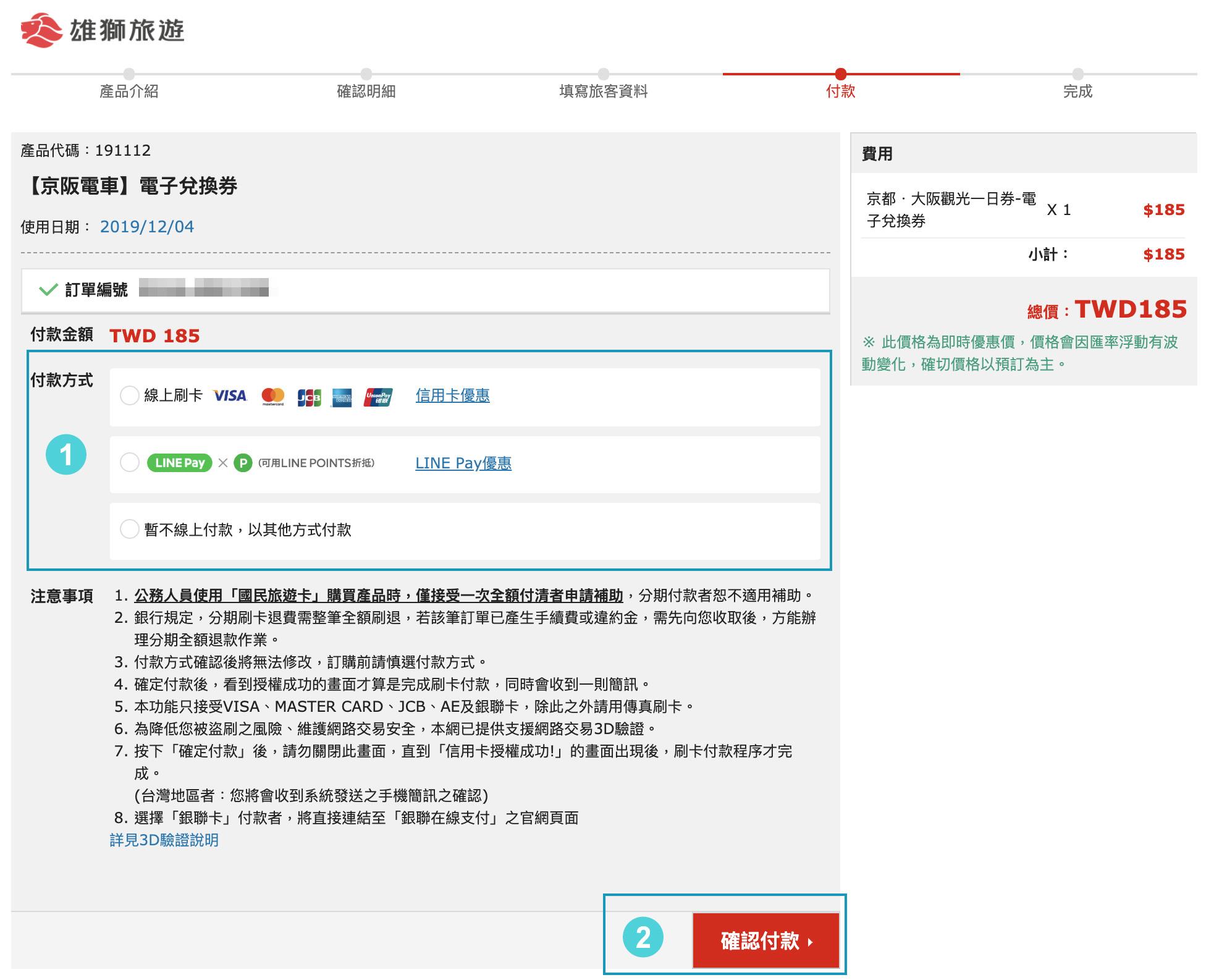 京阪電車一日券二日券購買方式-訂購頁面3.jpg