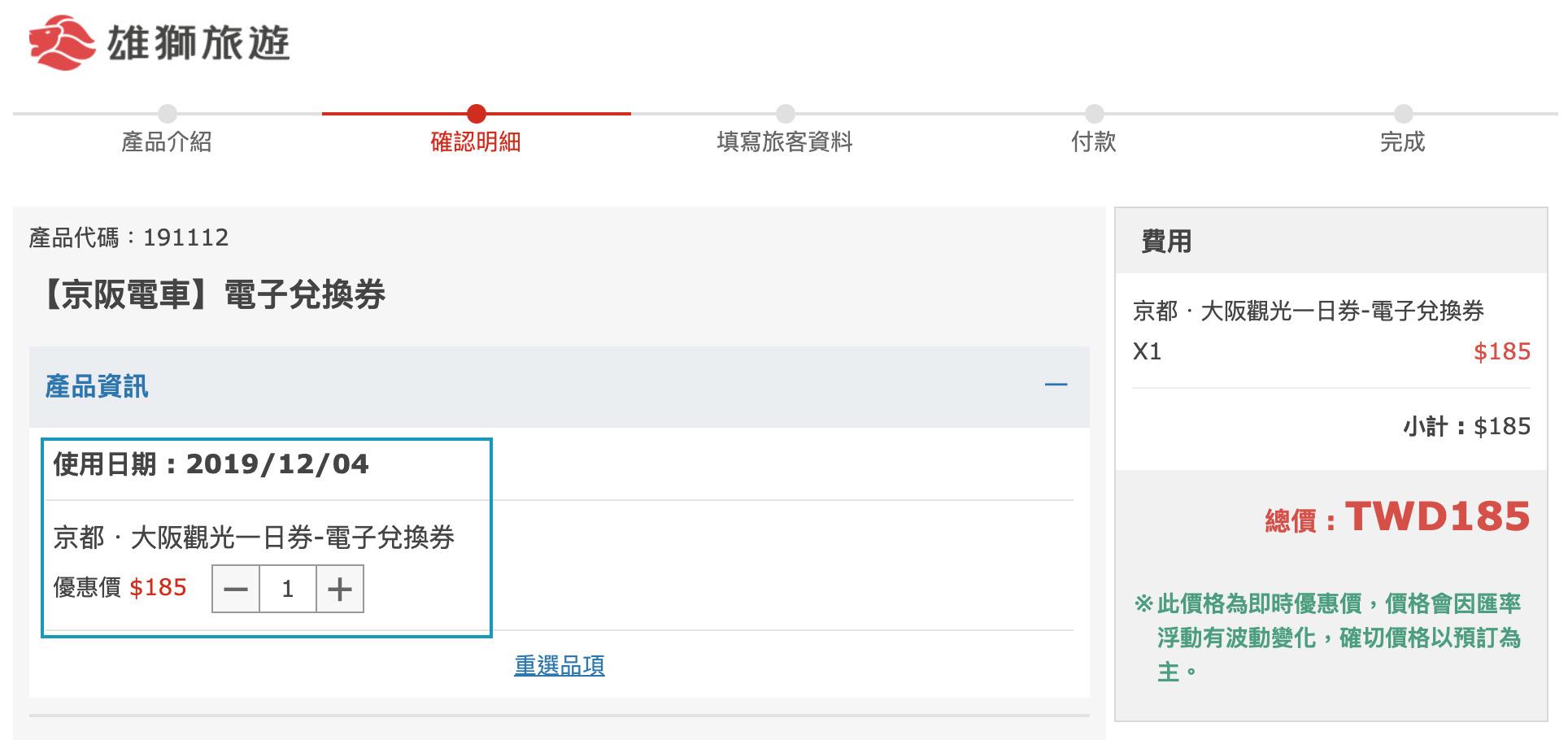京阪電車一日券二日券購買方式-訂購頁面1.jpg