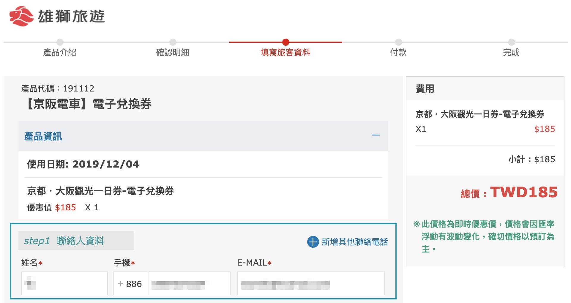 京阪電車一日券二日券購買方式-訂購頁面2.jpg