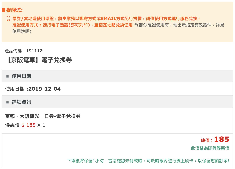 京阪電車一日券二日券購買方式-訂購頁面4.png