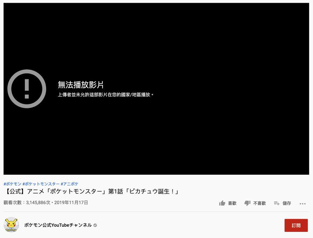 【解決教學】Youtube顯示無法播放影片,上傳者並未允許這部影片在您的國家/地區播放。
