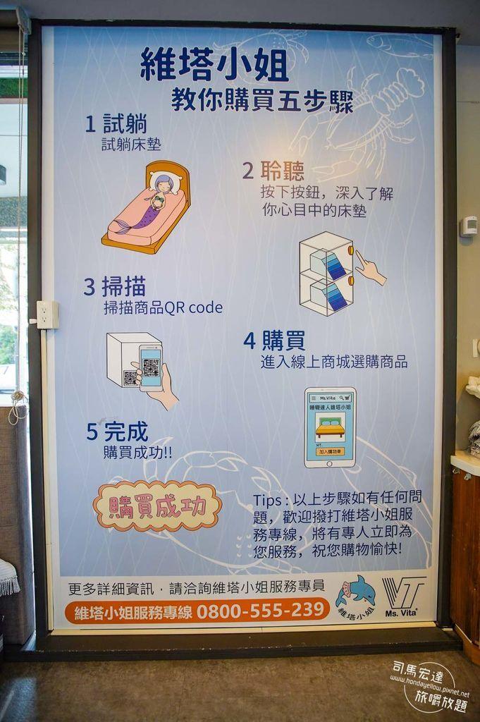 台中豐原床墊體驗館-睡覺達人維塔小姐-22.jpg