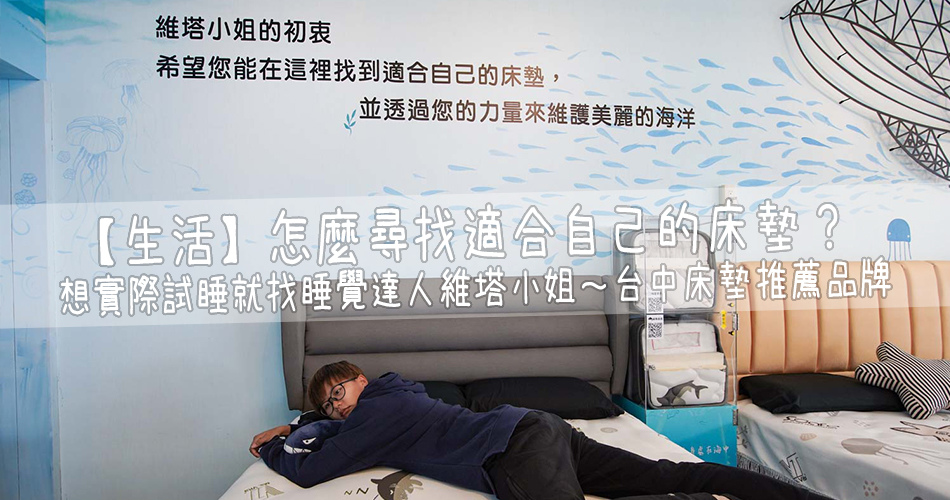 【生活】怎麼尋找適合自己的床墊?想實際試睡就找睡覺達人維塔小姐吧~台中床墊推薦品牌.JPG