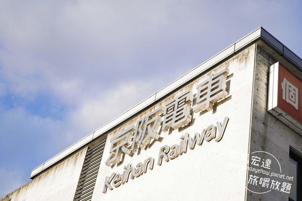 玩遍大阪京都CP值最高必備票券~京阪電車一日券景點推薦-66.jpg