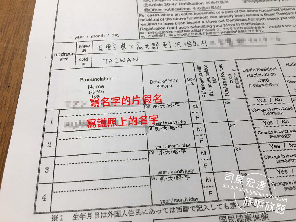日本打工度假-市役所辦理在留卡登錄居住地址-3.jpg