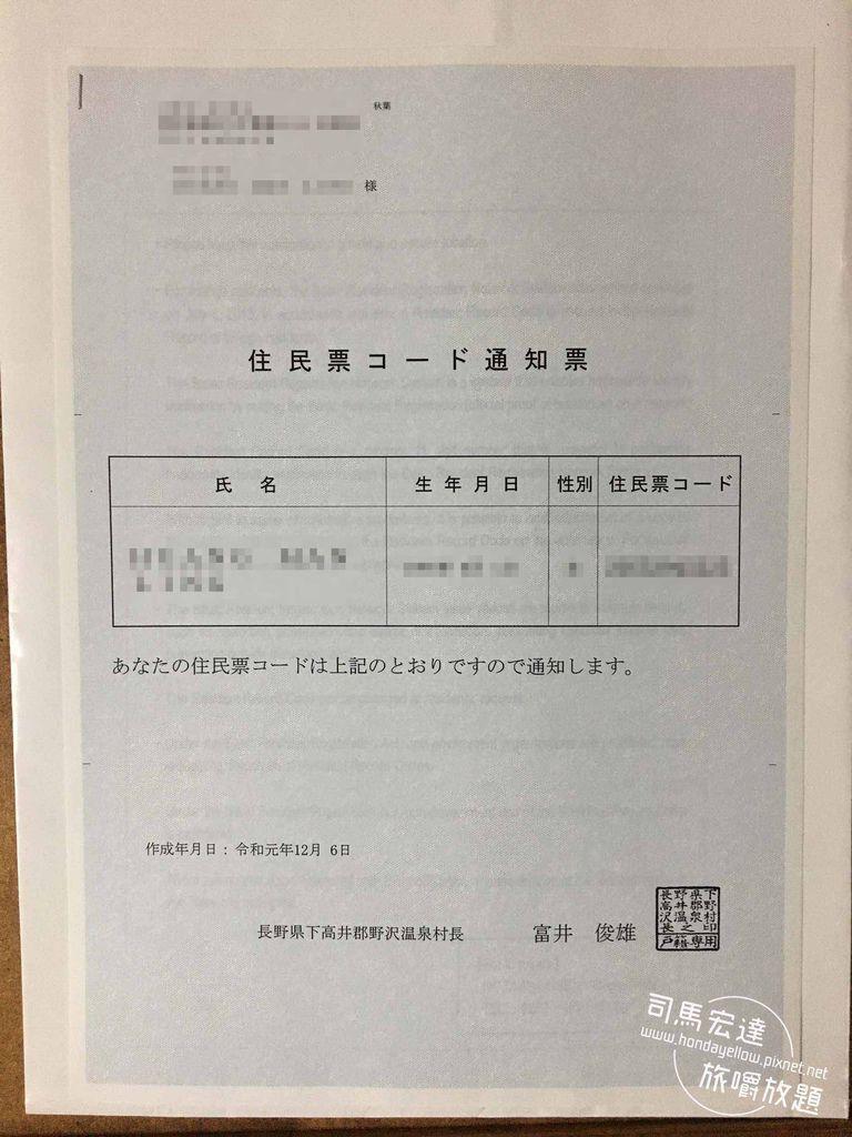 日本打工度假-市役所辦理在留卡登錄居住地址-6.jpg