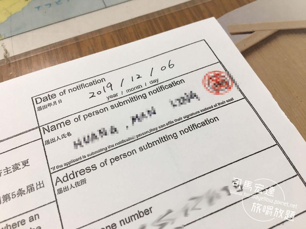 日本打工度假-市役所辦理在留卡登錄居住地址-4.jpg