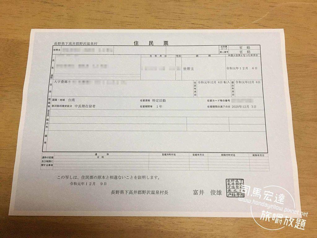 日本打工度假-市役所辦理在留卡登錄居住地址-10.jpg