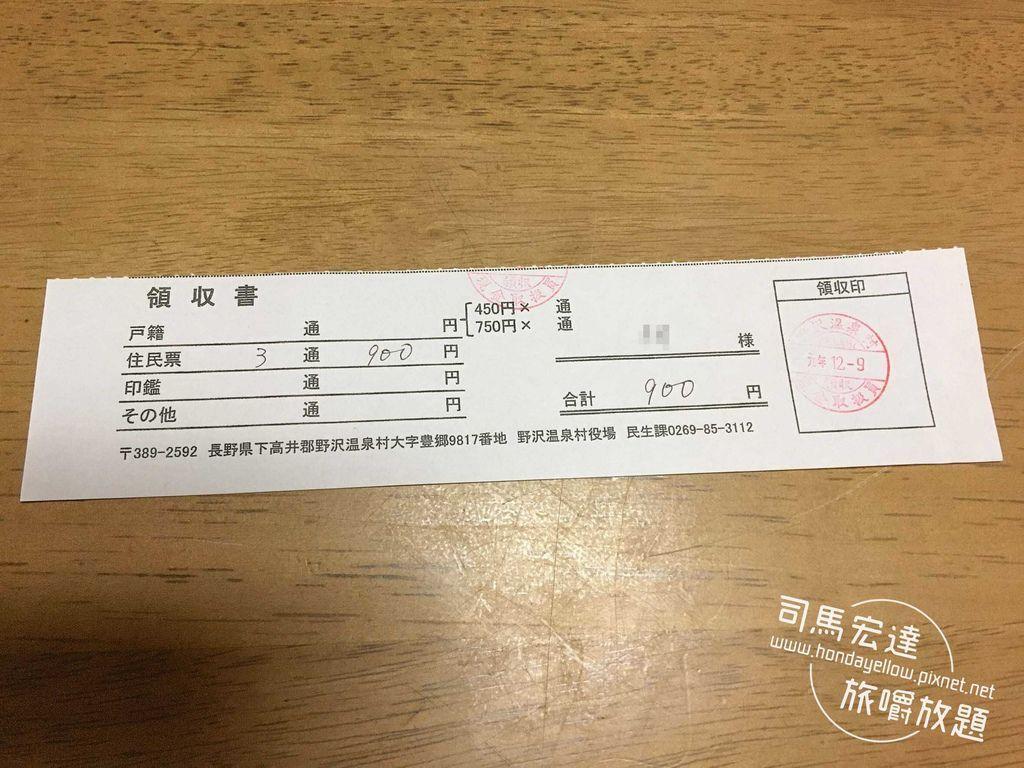 日本打工度假-市役所辦理在留卡登錄居住地址-9.jpg