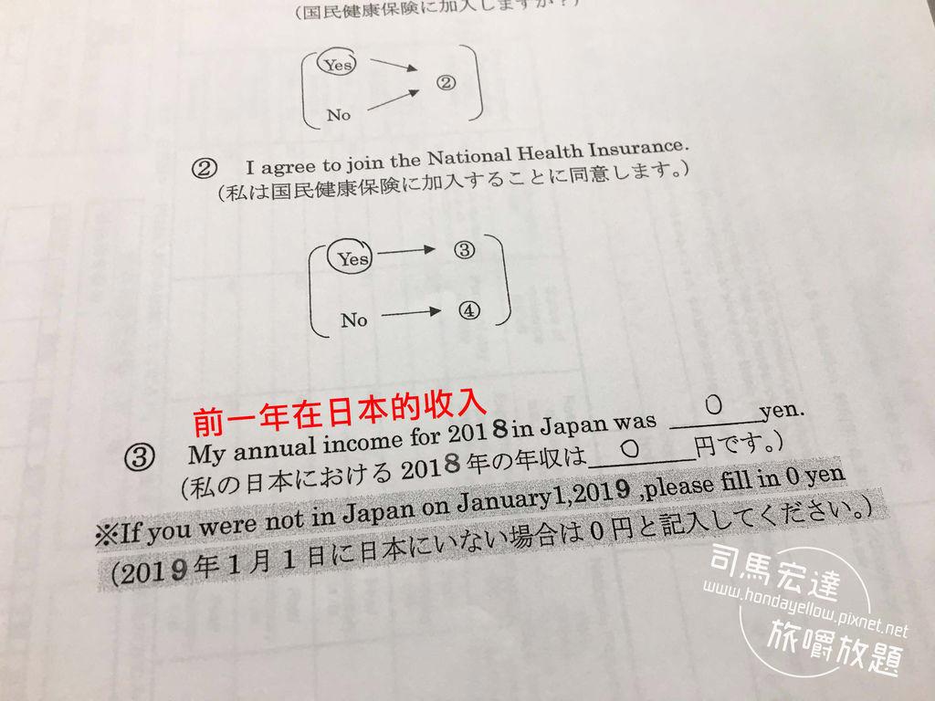 日本打工度假-市役所辦理在留卡登錄居住地址-11.jpg