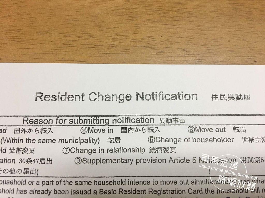 日本打工度假-市役所辦理在留卡登錄居住地址-13.jpg