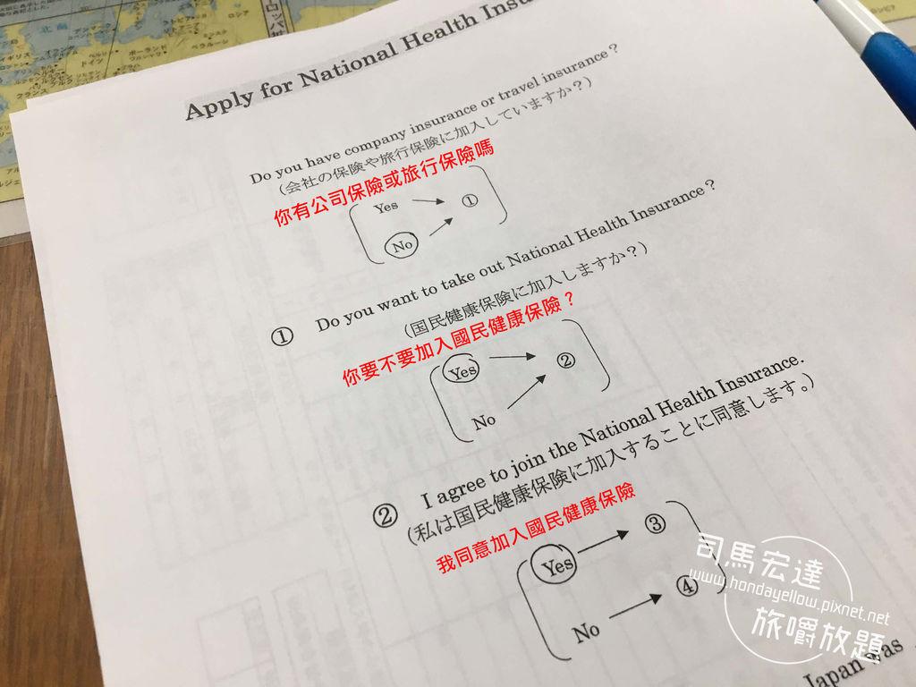 日本打工度假-市役所辦理在留卡登錄居住地址-12.jpg
