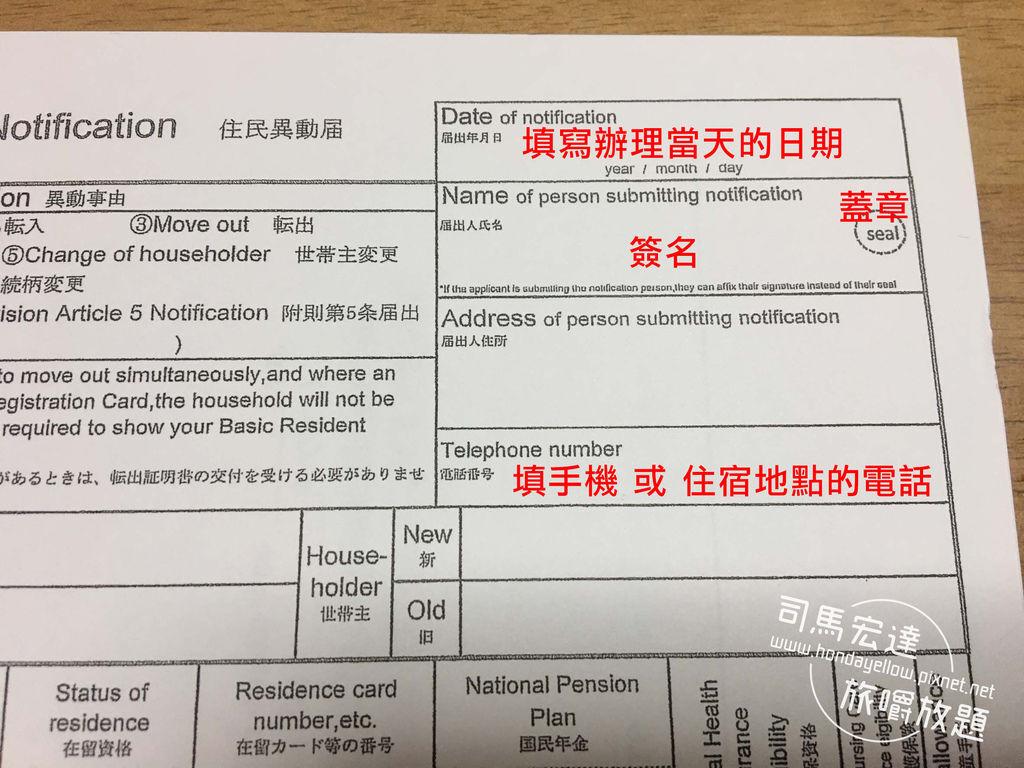 日本打工度假-市役所辦理在留卡登錄居住地址-15.jpg
