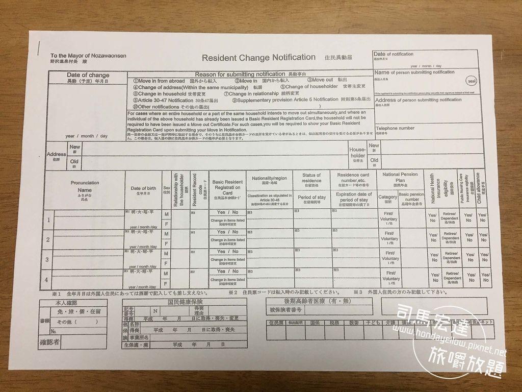 日本打工度假-市役所辦理在留卡登錄居住地址-18.jpg