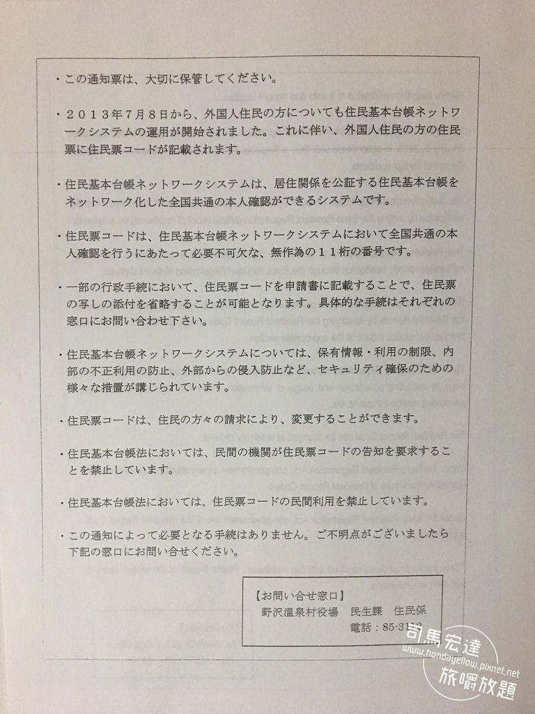 日本打工度假-市役所辦理在留卡登錄居住地址-20.jpg