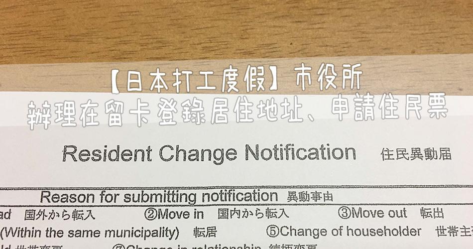 日本打工度假-市役所辦理在留卡登錄居住地址-申請住民票.jpg
