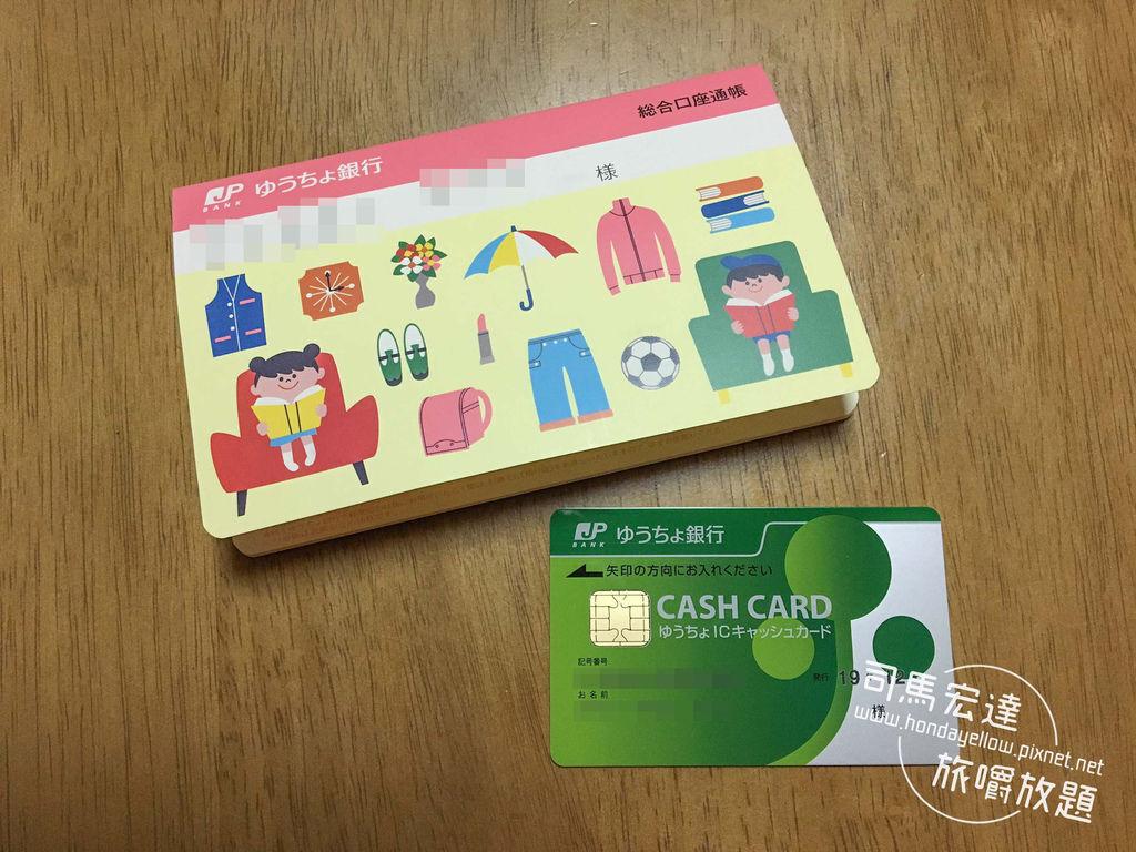 日本打工度假-郵局開戶-1.jpg
