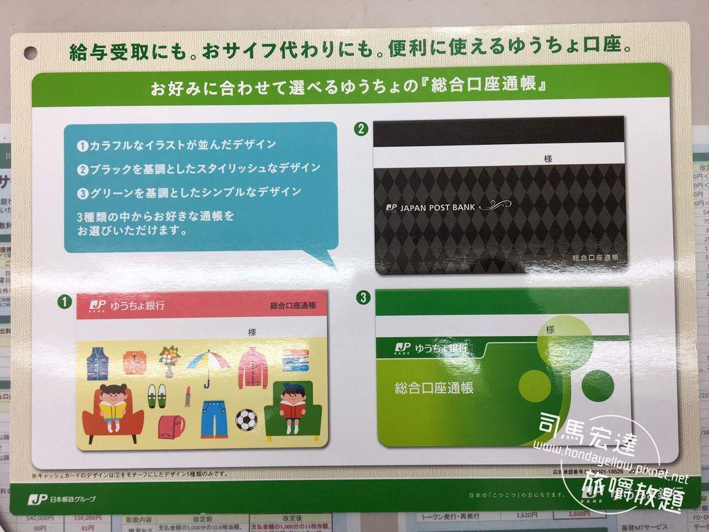 日本打工度假-郵局開戶-5.jpg