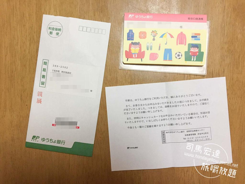 日本打工度假-郵局開戶-3.jpg