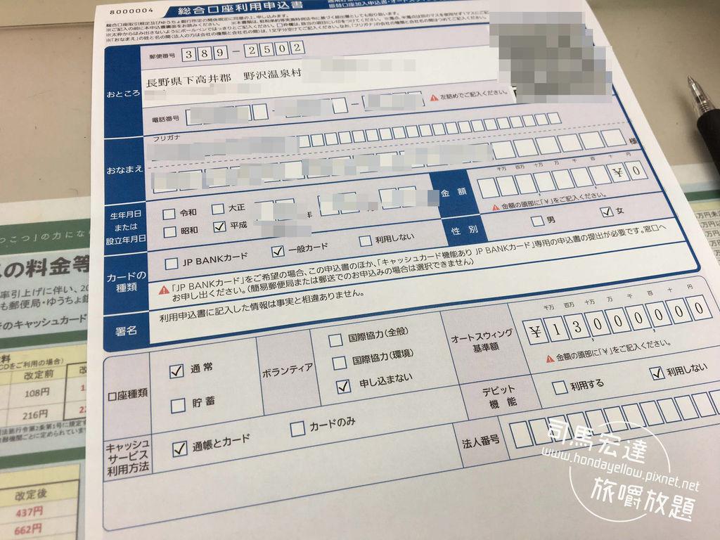 日本打工度假-郵局開戶-7.jpg