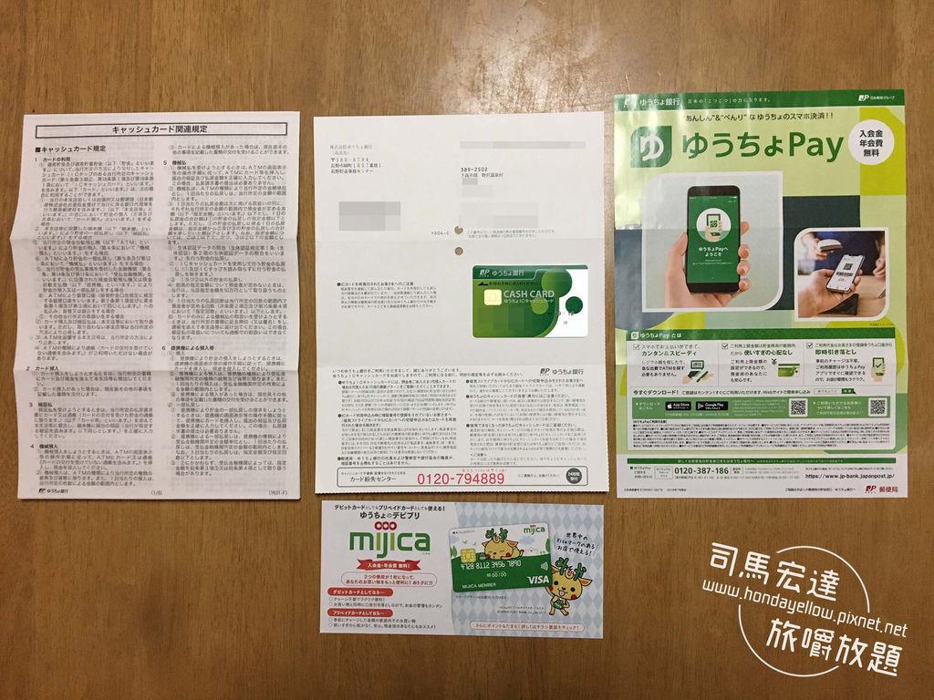 日本打工度假-郵局開戶-10.jpg