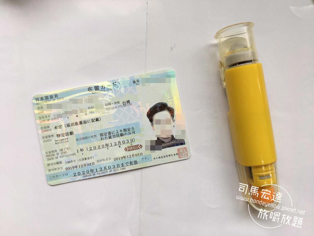 日本打工度假-郵局開戶-11.jpg