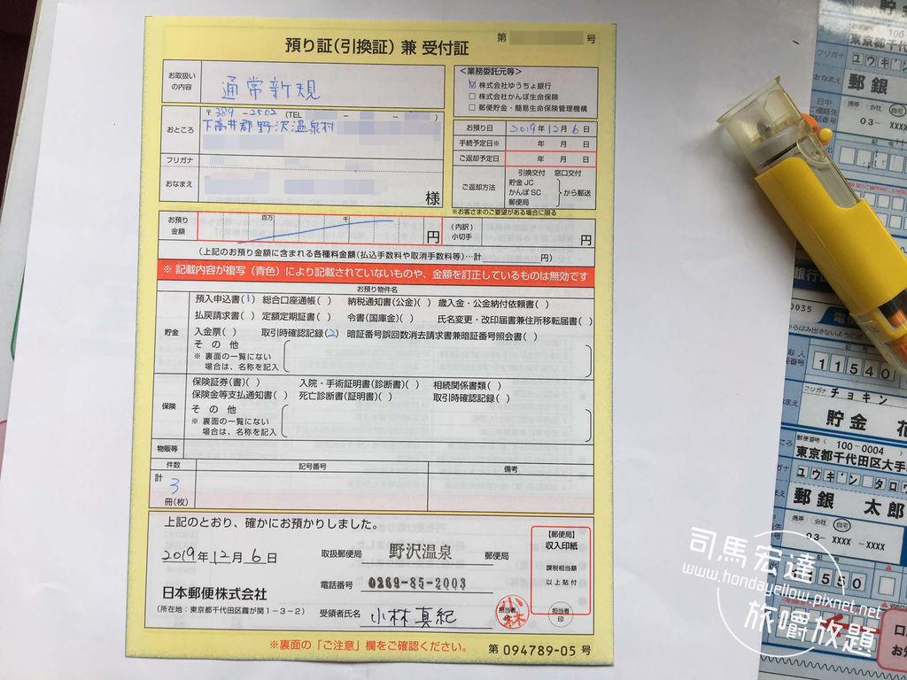 日本打工度假-郵局開戶-14.jpg