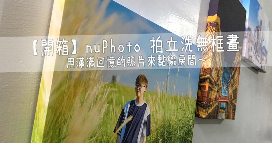 開箱nuPhoto 拍立洗無框畫用滿滿回憶的照片來點綴房間吧.JPG