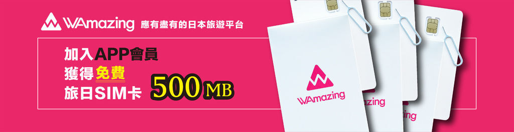 【WAmazing】SIM卡分潤Banner_3.jpg