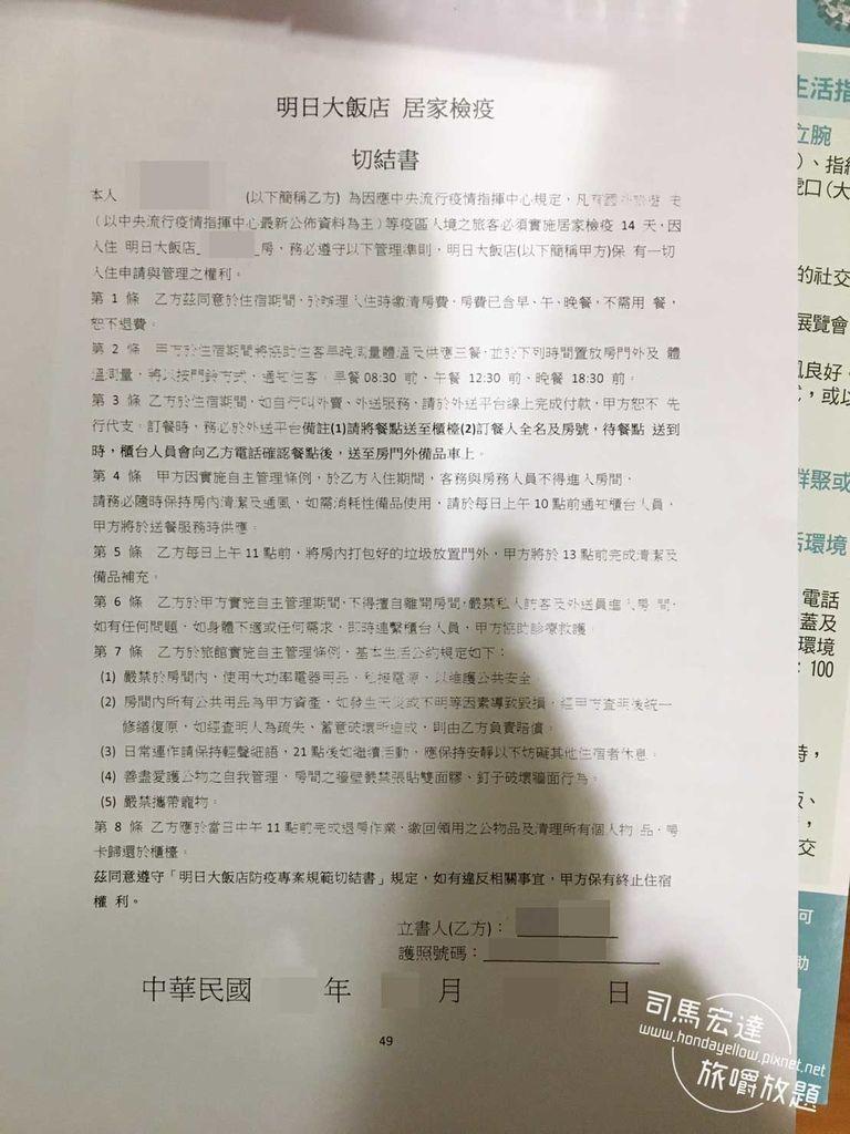 日本回台灣-44.jpg