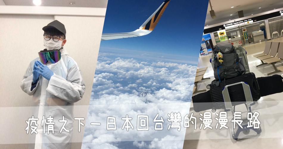 疫情之下日本回台灣的漫漫長路.JPG