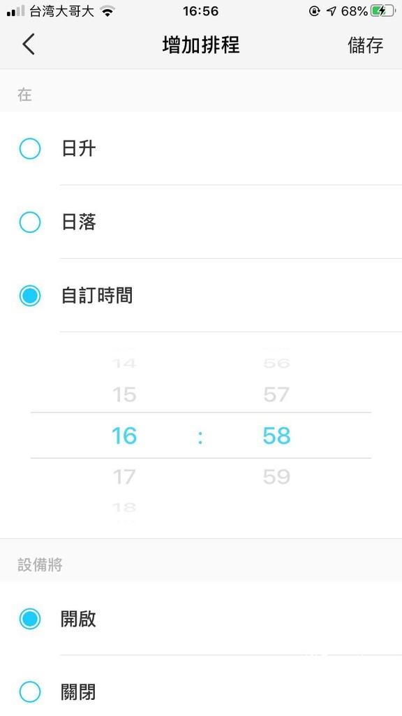 TP-link-TAPO-P100-智慧插座-app設定-2.jpg