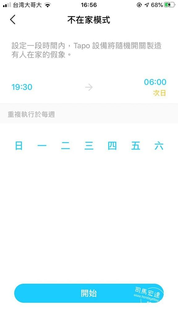 TP-link-TAPO-P100-智慧插座-app設定-1.jpg