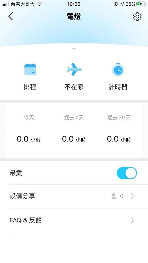 TP-link-TAPO-P100-智慧插座-app設定-3.jpg