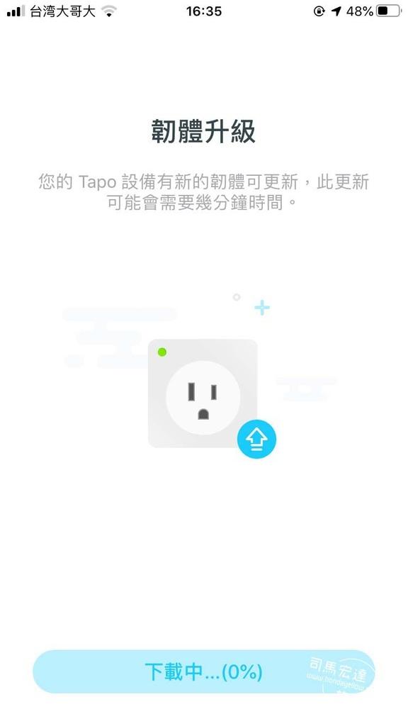 TP-link-TAPO-P100-智慧插座-app設定-4.jpg