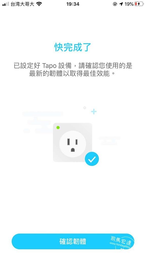 TP-link-TAPO-P100-智慧插座-app設定-6.jpg