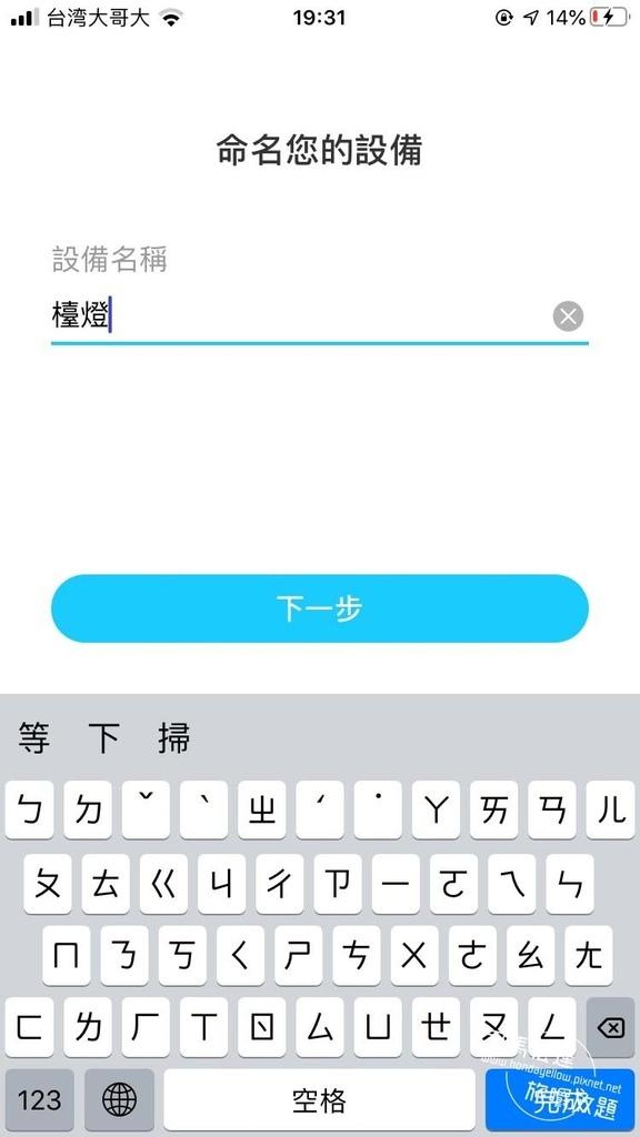 TP-link-TAPO-P100-智慧插座-app設定-7.jpg