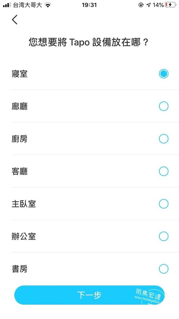 TP-link-TAPO-P100-智慧插座-app設定-9.jpg
