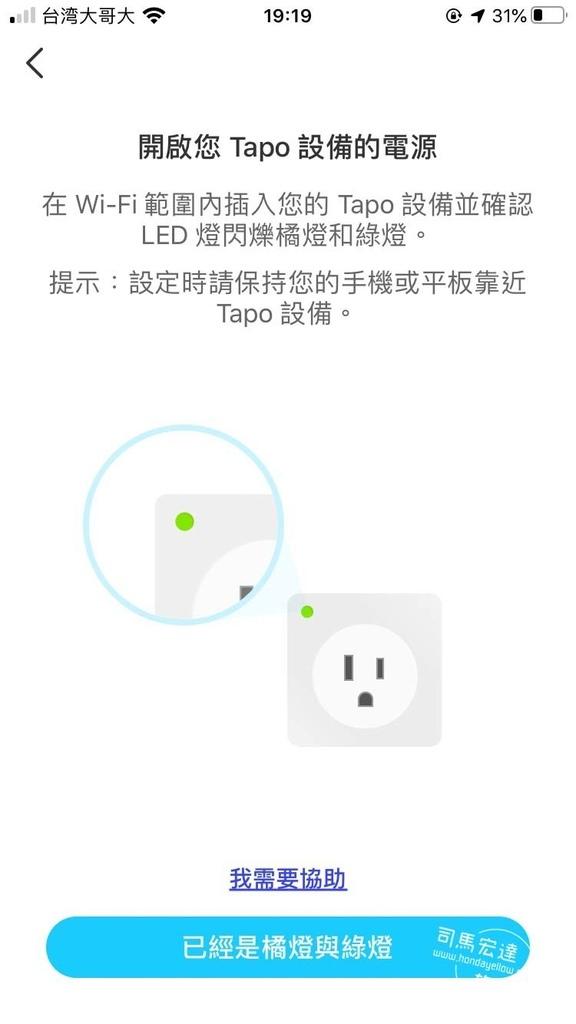 TP-link-TAPO-P100-智慧插座-app設定-13.jpg