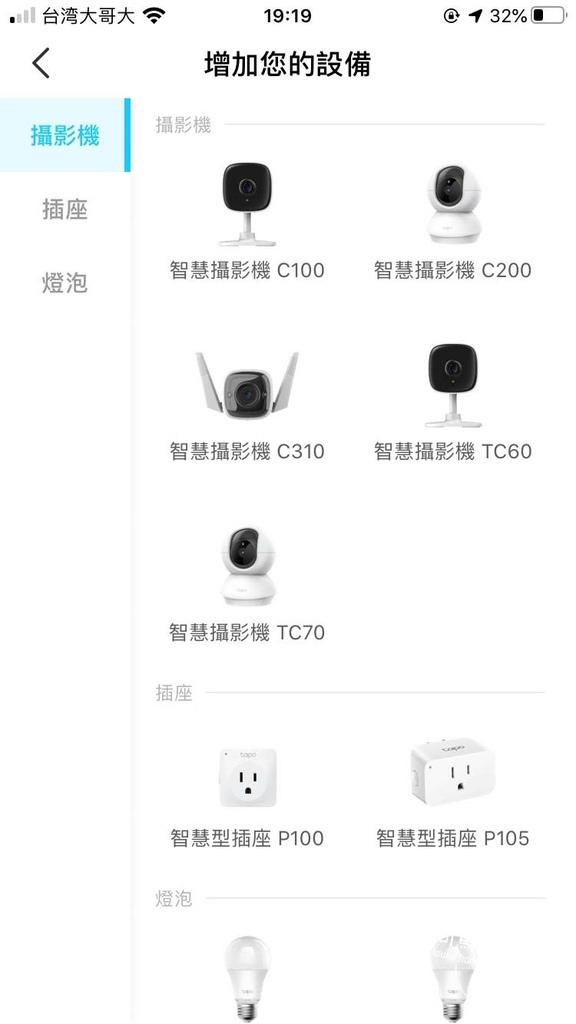 TP-link-TAPO-P100-智慧插座-app設定-14.jpg