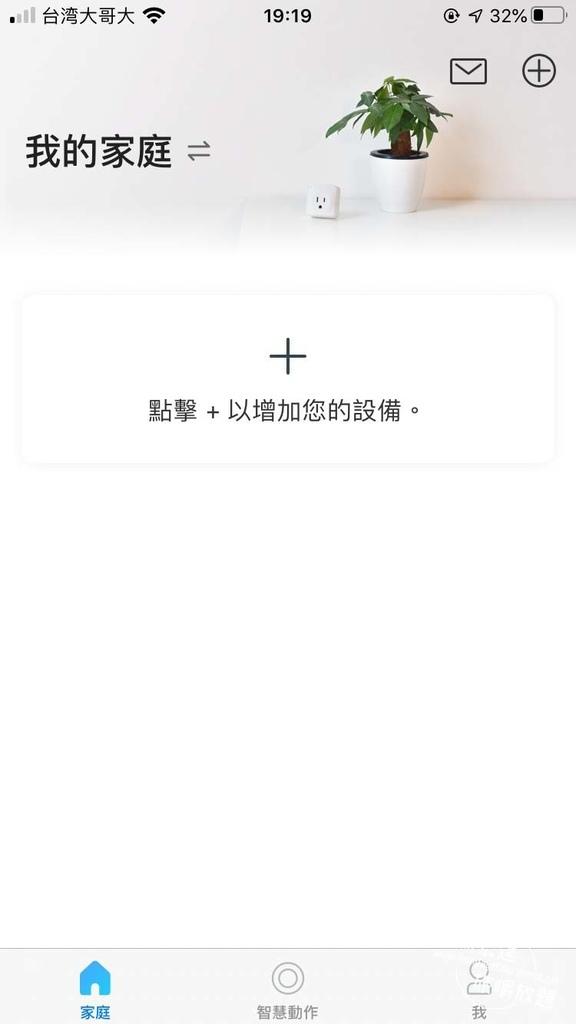 TP-link-TAPO-P100-智慧插座-app設定-15.jpg