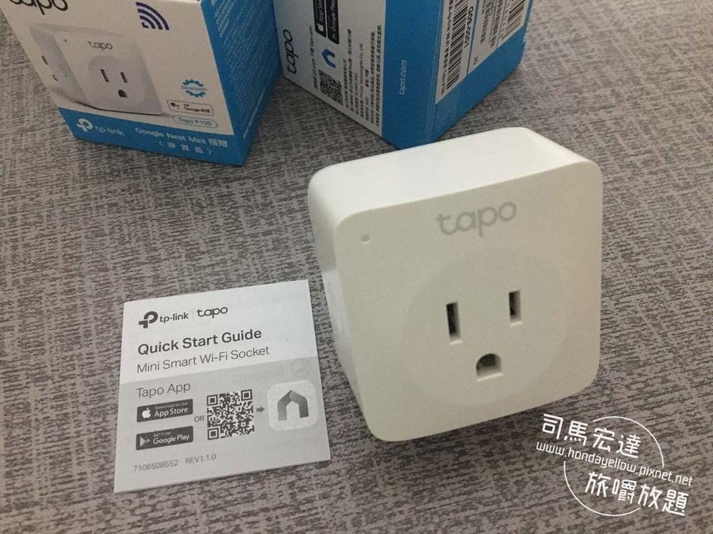 TP-link-TAPO-P100-智慧插座開箱-10.jpg