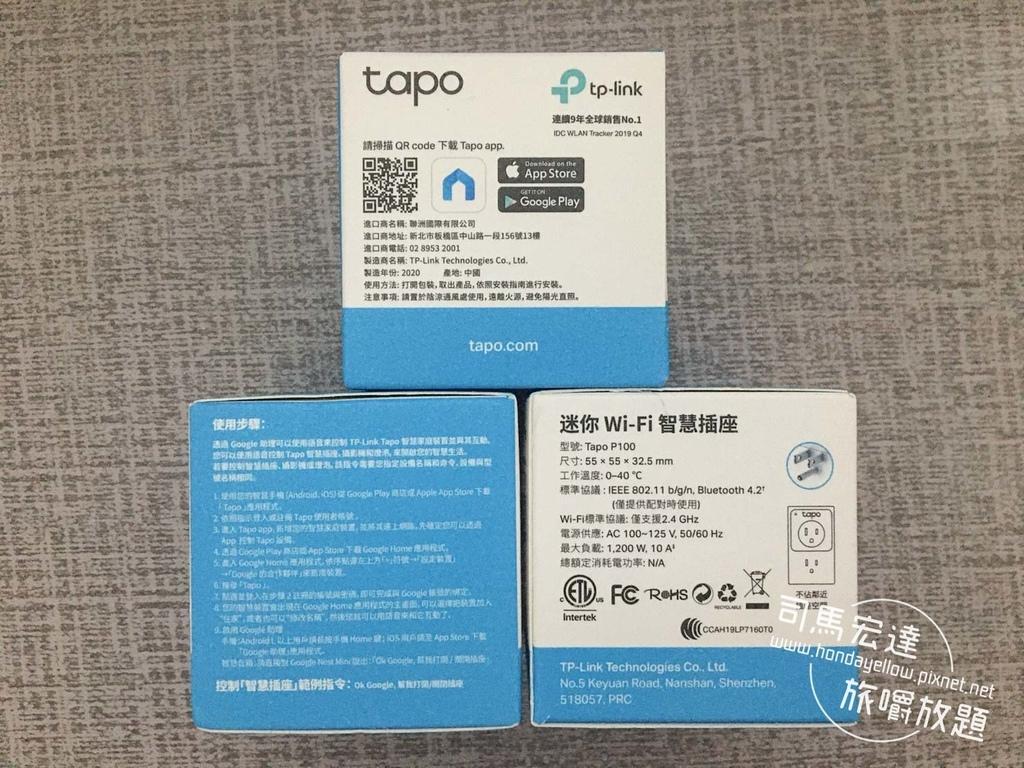 TP-link-TAPO-P100-智慧插座開箱-9.jpg