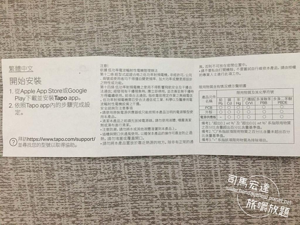 TP-link-TAPO-P100-智慧插座開箱-13.jpg