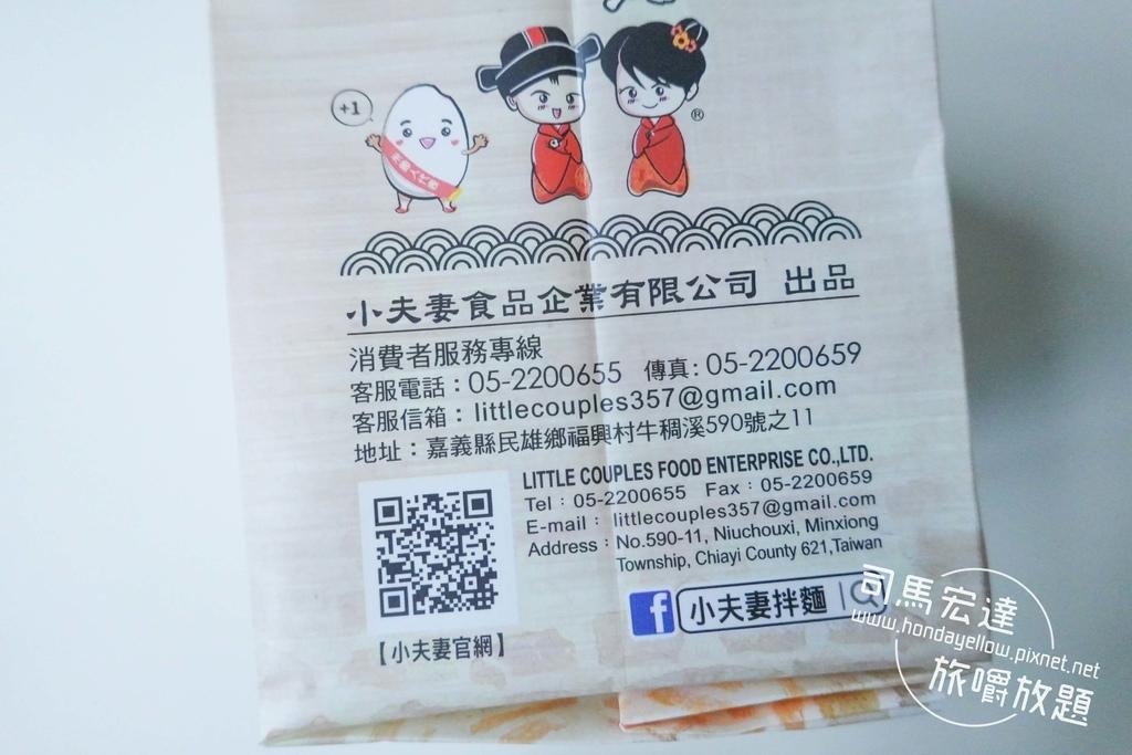 小夫妻米拌麵-4.jpg